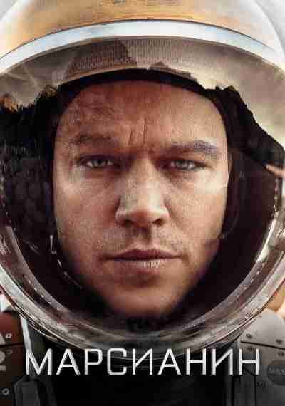 Марсианин / The Martian (2015) 720 HD