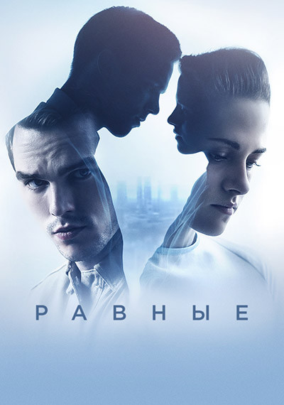 Равные / Equals (2015) 720 HD