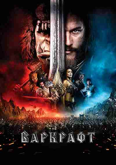 Варкрафт / Warcraft (2016) 720 HD