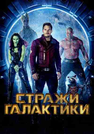 Стражи Галактики