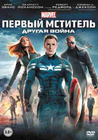 Первый мститель: Другая война / Captain America: The Winter Soldier (2014) 720 HD
